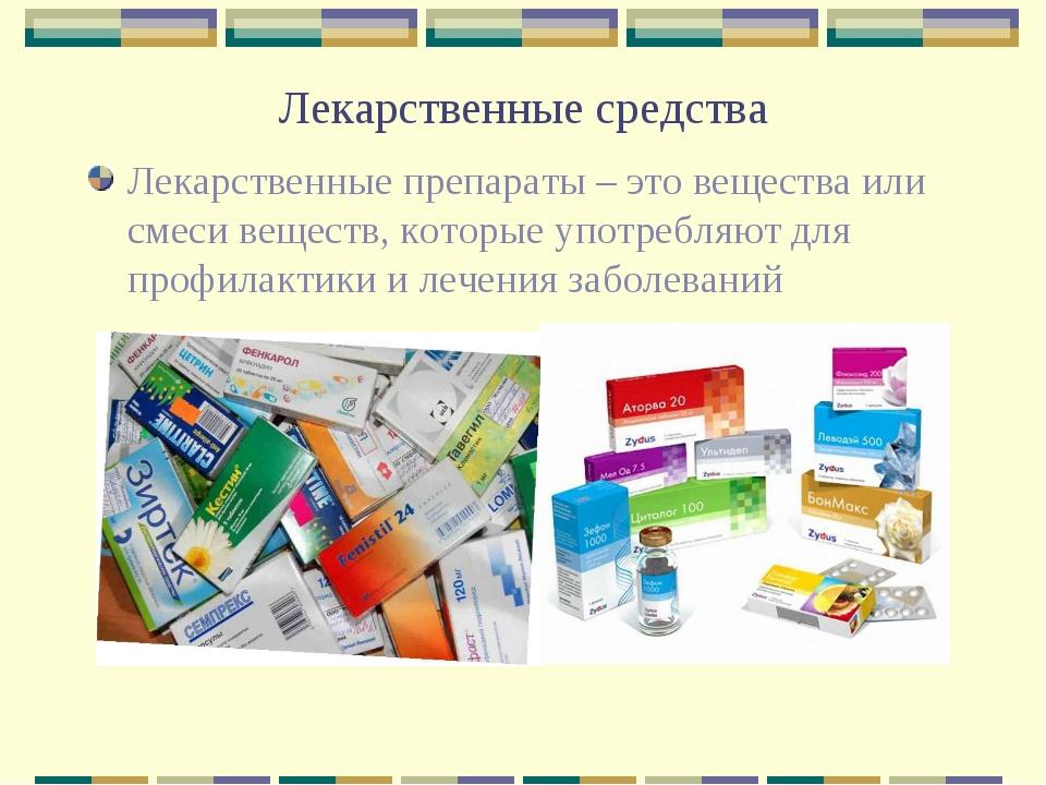 Лекарственные средства Лекарственные препараты – это вещества или смеси вещес...