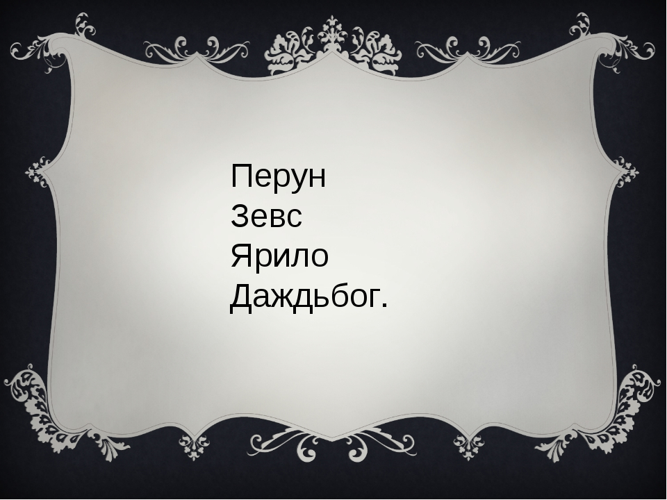 Перун Зевс Ярило Даждьбог.