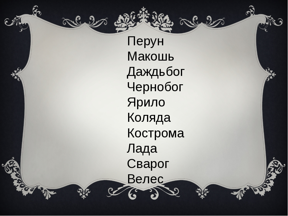 Перун Макошь Даждьбог Чернобог Ярило Коляда Кострома Лада Сварог Велес