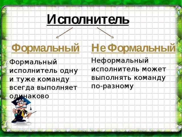 Исполнитель Формальный Не Формальный Формальный исполнитель одну и туже коман...
