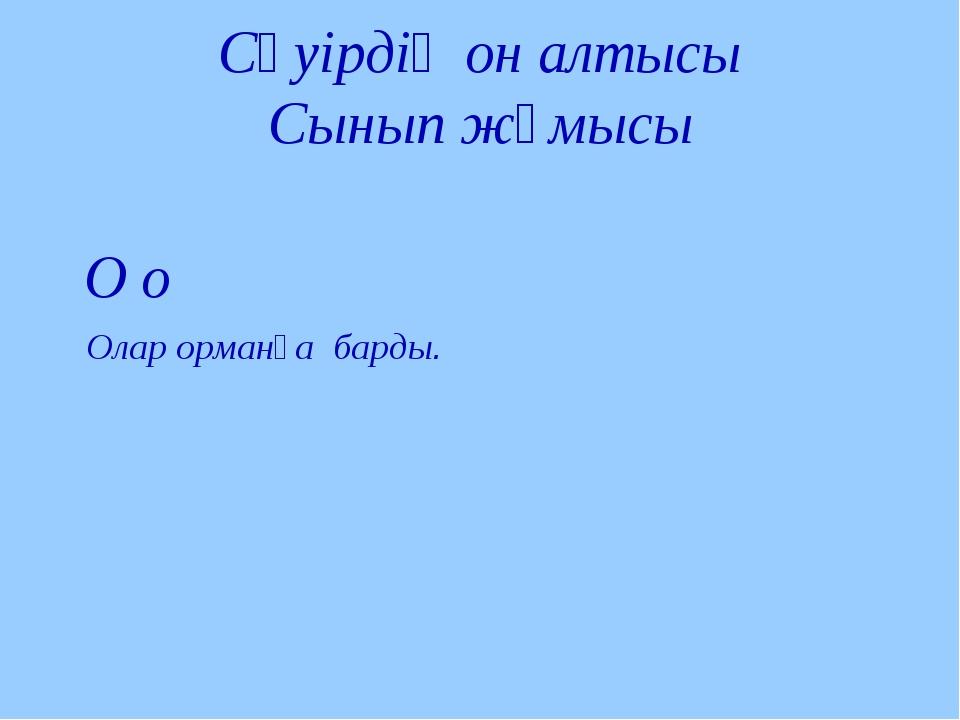 Сәуірдің он алтысы Сынып жұмысы О о Олар орманға барды.