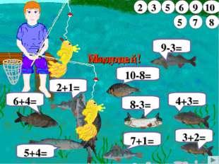 2+1= 6+4= 3+2= 8-3= 5+4= 9-3= 10-8= 4+3= 7+1= Подумай! Молодец!