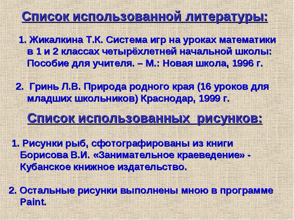 Список использованной литературы: 1. Жикалкина Т.К. Система игр на уроках мат...