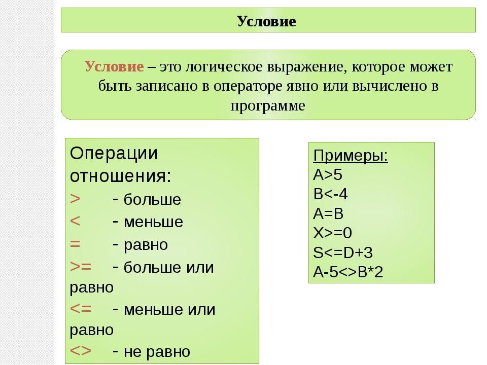 Операции отношения: >- больше <- меньше =- равно >=- больше или равно 5 B...