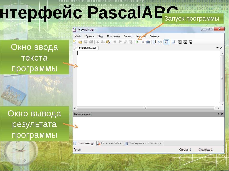 Интерфейс PascalABC Запуск программы Окно ввода текста программы Окно вывода...