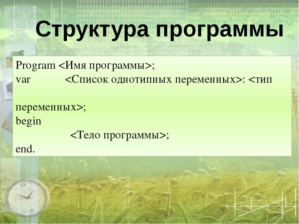 Program; var : ; begin ; end. Структура программы