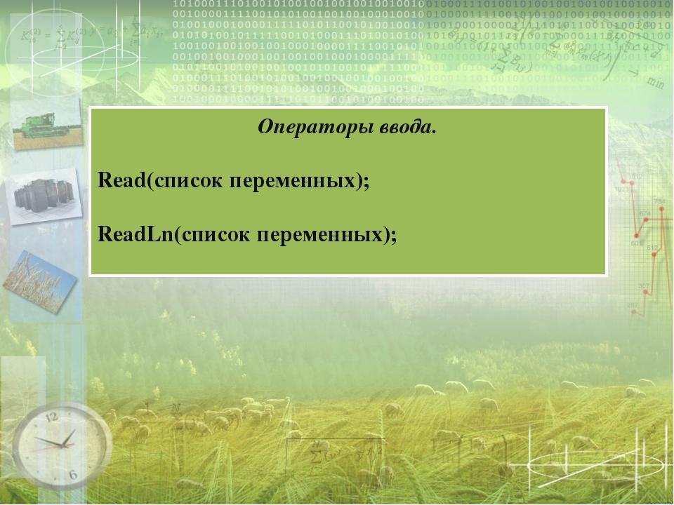 Операторы ввода. Read(список переменных); ReadLn(список переменных);