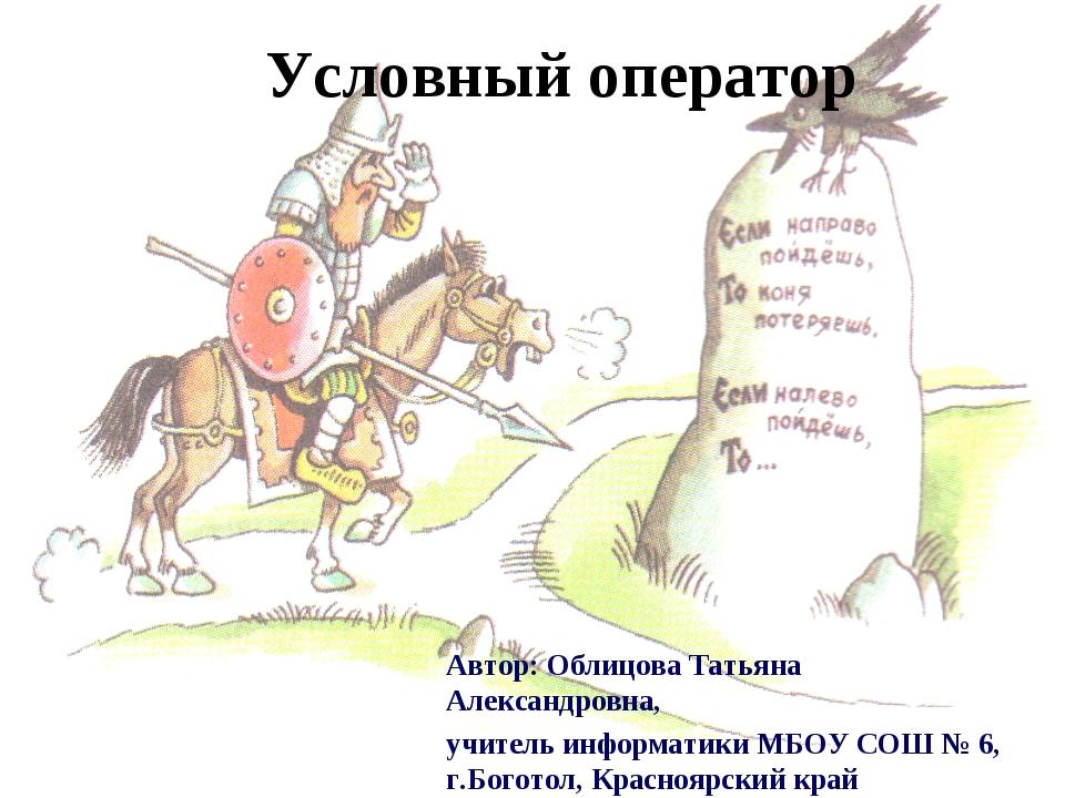 Условный оператор Автор: Облицова Татьяна Александровна, учитель информатики...