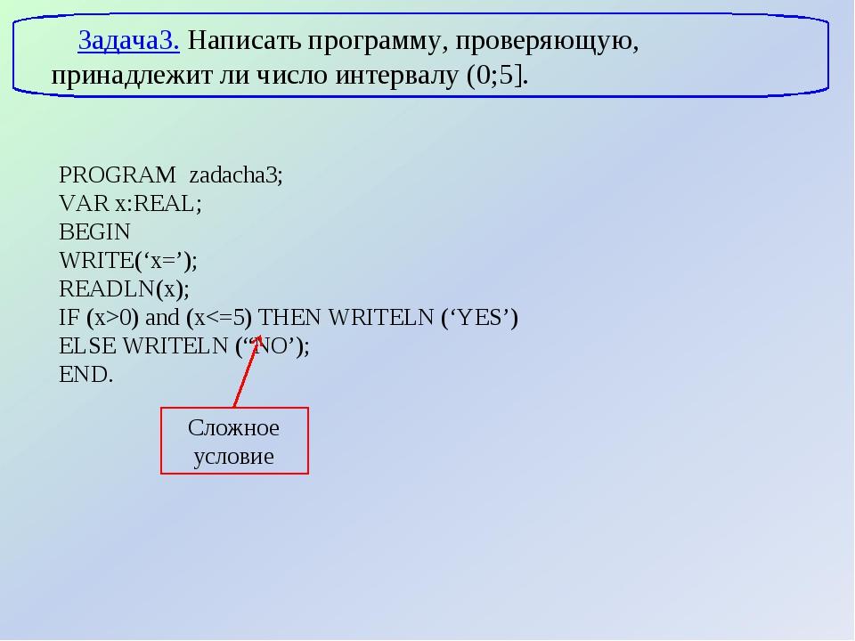 Задача3. Написать программу, проверяющую, принадлежит ли число интервалу (0;5...