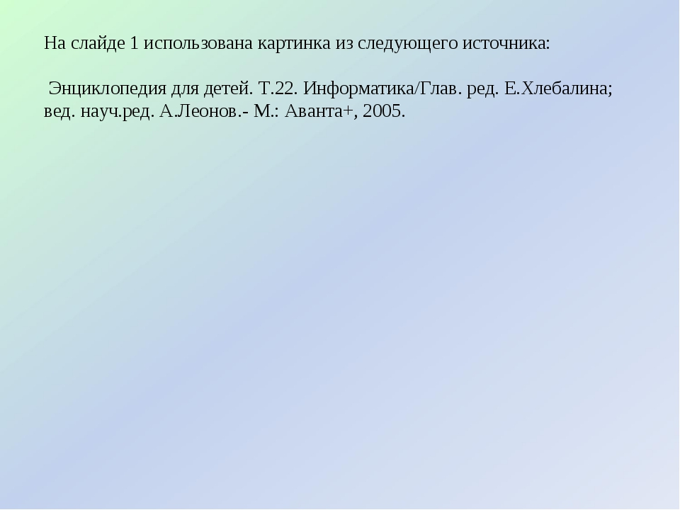 На слайде 1 использована картинка из следующего источника: Энциклопедия для д...