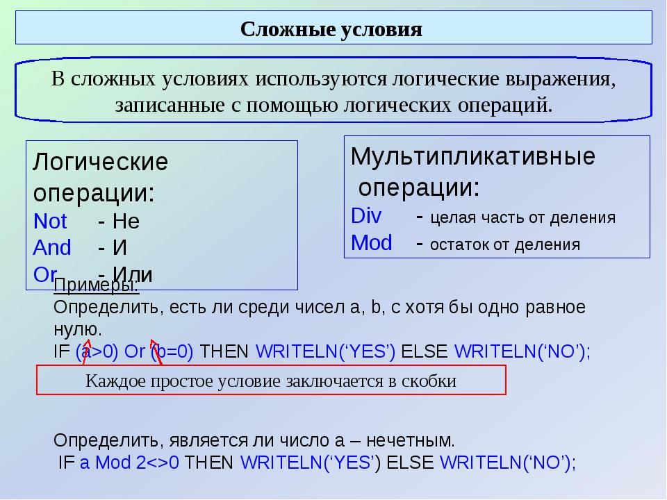 Сложные условия В сложных условиях используются логические выражения, записан...