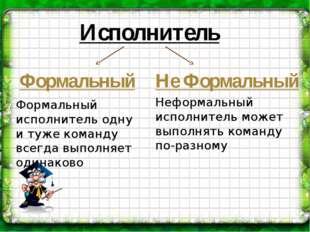 Исполнитель Формальный Не Формальный Формальный исполнитель одну и туже коман