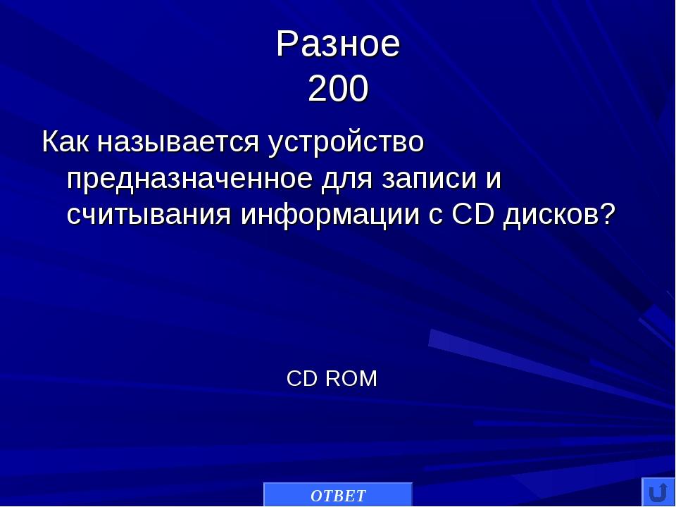 Разное 200 Как называется устройство предназначенное для записи и считывания...