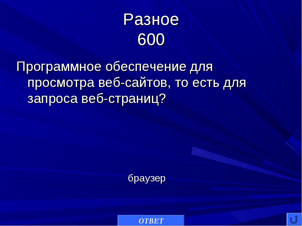 Разное 600 Программноеобеспечение для просмотра веб-сайтов, то есть для запр...