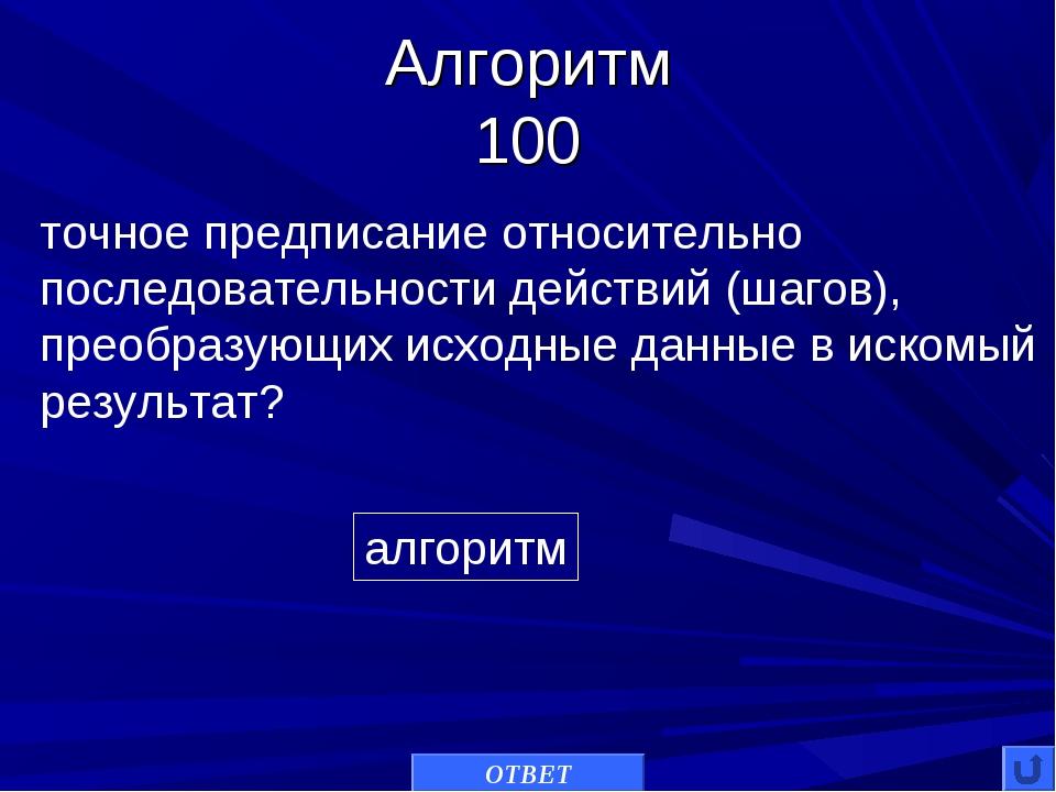 Алгоритм 100 алгоритм точное предписание относительно последовательности дейс...