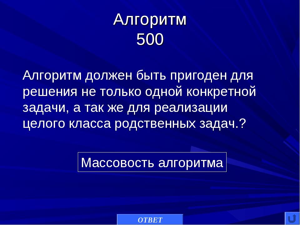 Алгоритм 500 Массовость алгоритма Алгоритм должен быть пригоден для решения н...