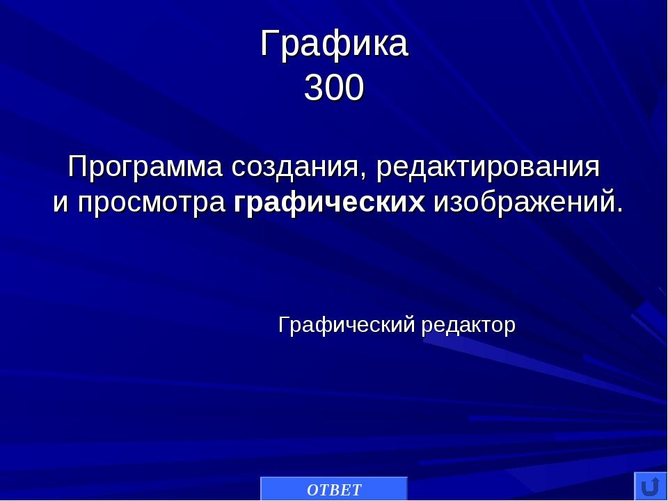 Графика 300 Программа создания, редактирования ипросмотраграфических изобра...