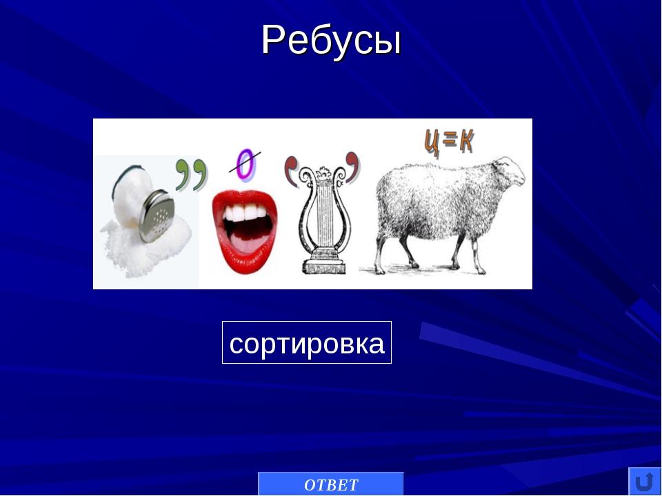 Ребусы сортировка ОТВЕТ