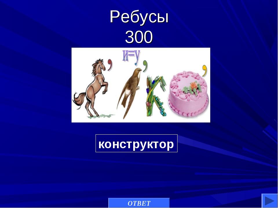 Ребусы 300 конструктор ОТВЕТ