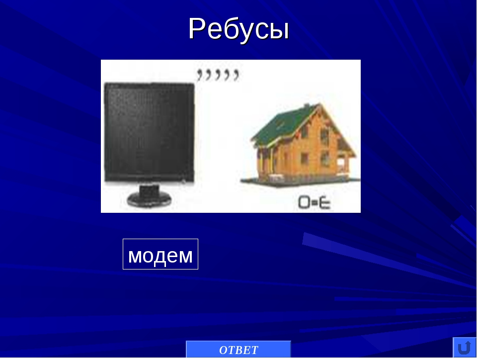 Ребусы модем ОТВЕТ