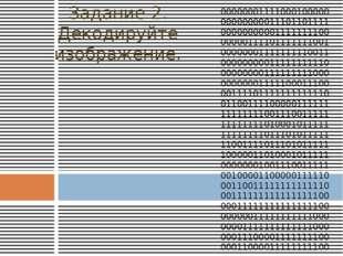 Задание 2. Декодируйте изображение. 00000001111000100000 00000000011101101111