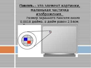 Пиксель – это элемент картинки, маленькая частичка изображения. Размер экранн