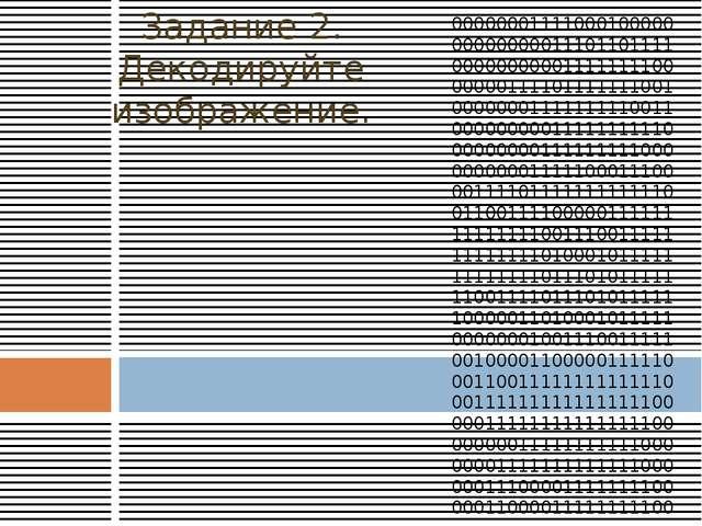 Задание 2. Декодируйте изображение. 00000001111000100000 00000000011101101111...