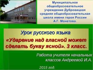 Работа учителя начальных классов Андреевой И.А. 2015 год.