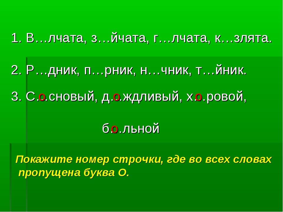 В…лчата, з…йчата, г…лчата, к…злята. 2. Р…дник, п…рник, н…чник, т…йник. 3. С…...