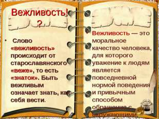 Вежливость!? Слово «вежливость» происходит от старославянского «веже», то ест