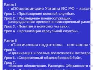 ТЕМАТИЧЕСКИЙ ПЛАН Блок I. «Общевоинские Уставы ВС РФ – законодательная основ