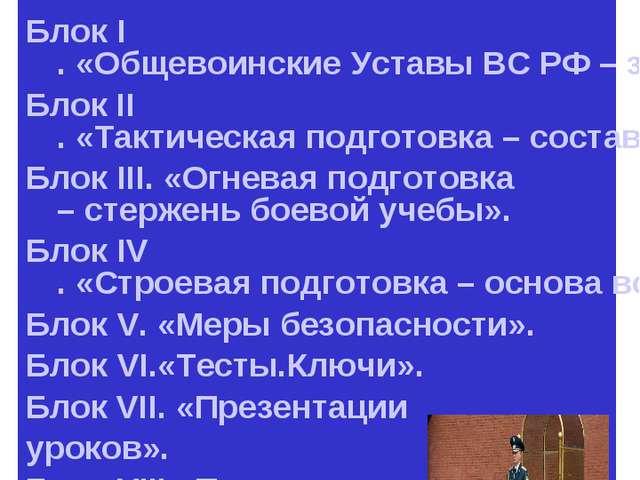 ПЛАН Блок I. «Общевоинские Уставы ВС РФ – законодательная основа военной служ...