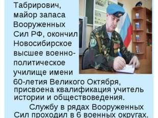 ОБ АВТОРЕ Кадыров Эрик Табрирович, майор запаса Вооруженных Сил РФ, окончил Н