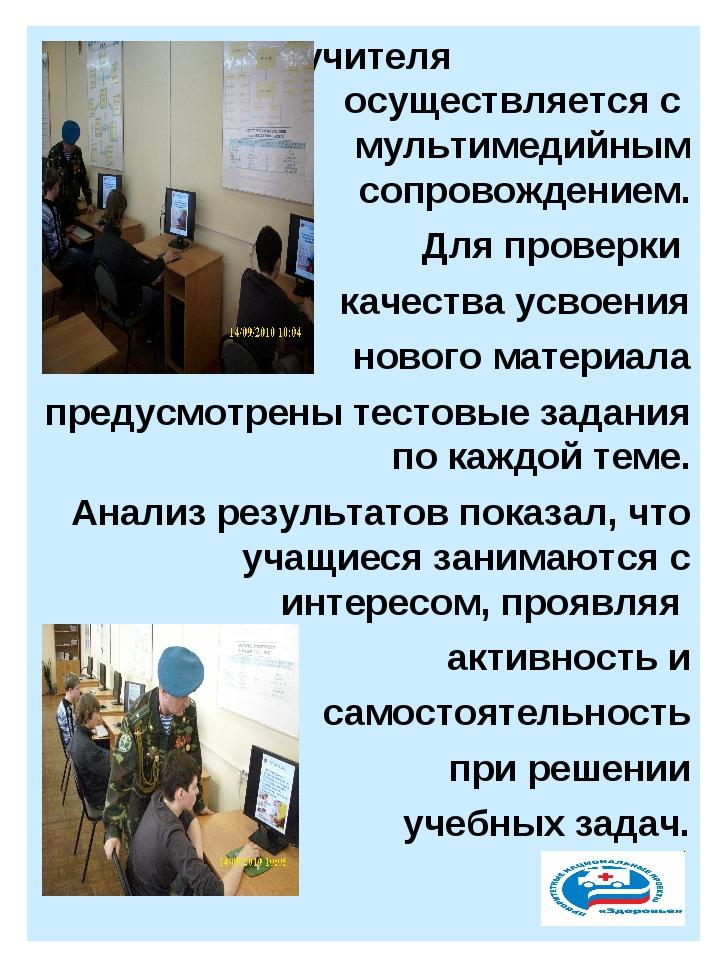 Рассказ учителя осуществляется с мультимедийным сопровождением. Для проверки...