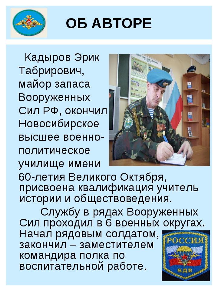 ОБ АВТОРЕ Кадыров Эрик Табрирович, майор запаса Вооруженных Сил РФ, окончил Н...