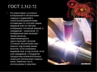ГОСТ 2.312-72 Регламентирует условные изображения и обозначения сварных соеди