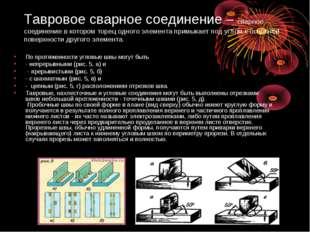Тавровое сварное соединение – сварное соединение в котором торец одного элеме