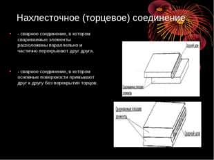 Нахлесточное (торцевое) соединение - сварное соединение, в котором свариваемы