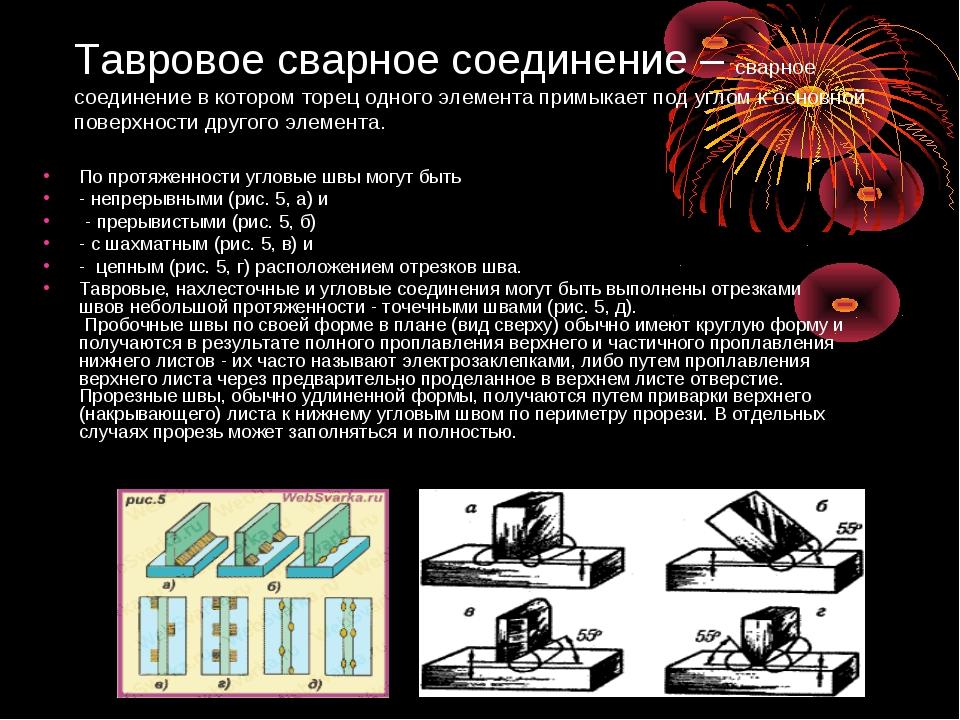 Тавровое сварное соединение – сварное соединение в котором торец одного элеме...