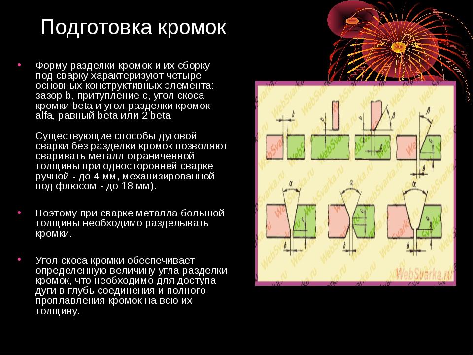 Подготовка кромок Форму разделки кромок и их сборку под сварку характеризуют...