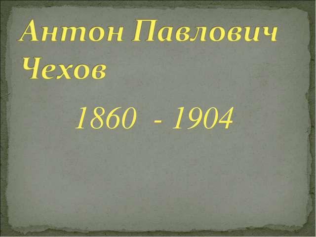 1860 - 1904