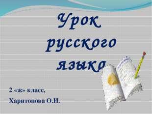 Урок русского языка 2 «ж» класс, Харитонова О.И.