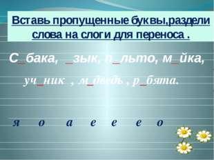 С_бака, _зык, п_льто, м_йка, уч_ник , м_дведь , р_бята. Вставь пропущенные б