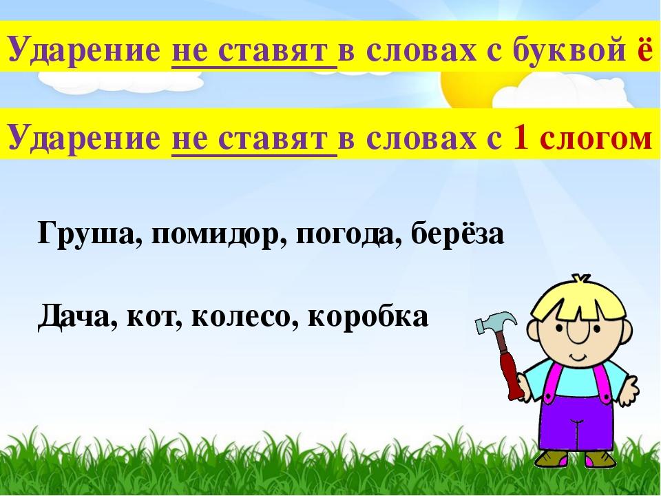Ударение не ставят в словах с буквой ё Груша, помидор, погода, берёза Дача, к...