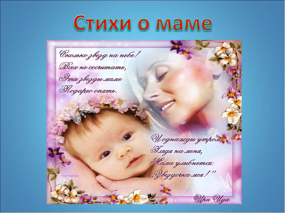 стихи к празднику день матери в начальной школе вот