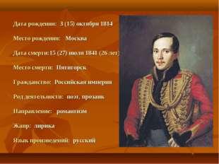 Дата рождения: 3(15)октября1814 Место рождения: Москва Дата смерти:15(27)