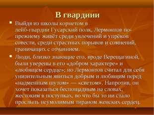 В гвардиии Выйдя из школыкорнетомвлейб-гвардии Гусарский полк, Лермонтов