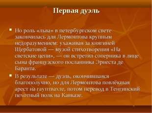 Первая дуэль Но роль «льва» в петербургском свете закончилась для Лермонтова