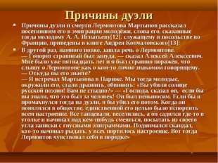 Причины дуэли Причины дуэли и смерти Лермонтова Мартынов рассказал посетившим