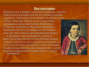 Воспитание Бабушка поэта, Елизавета Алексеевна Арсеньева, страстно любила вну